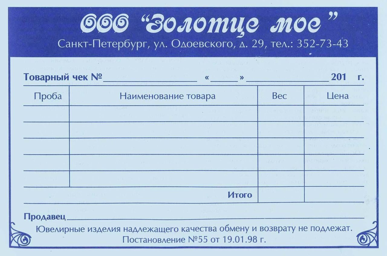 Чеки для налоговой Курская справку из банка Плотников переулок