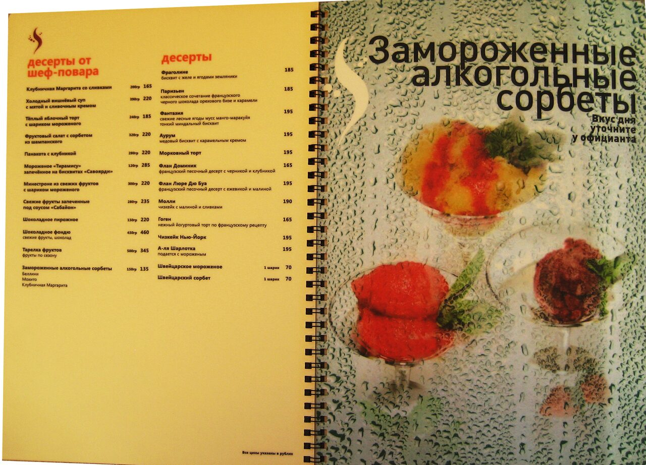 Папка меню - aa80b